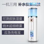 蒸臉器納米噴霧補水儀便攜保濕蒸臉器臉部儀器冷噴機加濕器神器 伊蒂斯女裝