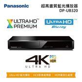 【結帳再折+24期0利率】Panasonic 國際牌 超高畫質 藍光播放器 DP-UB320 台灣公司貨