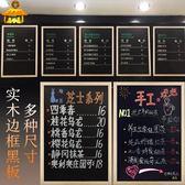 實木邊框黑板餐廳店鋪立式掛式磁性菜單寫字板宣傳廣告熒光筆黑板WY