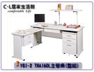 【C.L居家生活館】Y81-2 THA160L主管桌/辦公桌