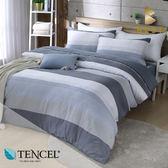 天絲床包兩用被四件式 加大6x6.2尺 時尚韻味(藍)  100%天絲 萊賽爾 附正天絲吊牌 BEST寢飾