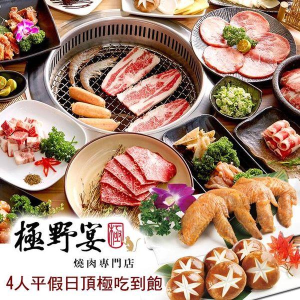 【全台多點】極野宴燒肉專門店4人平假日頂極吃到飽