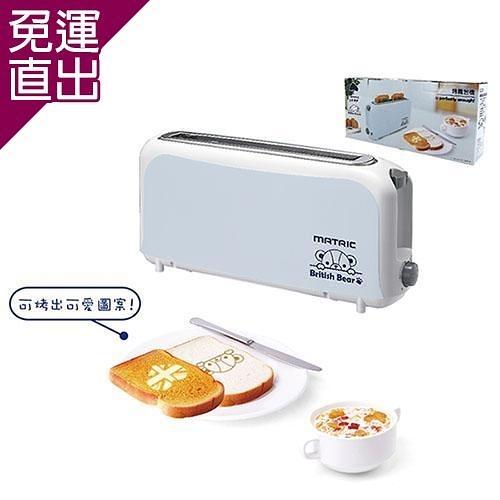 英國熊 烤麵包機 HD-H11【免運直出】