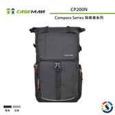 【Caseman卡斯曼】Compass Series 指南者系列攝影雙肩背包 CP200N