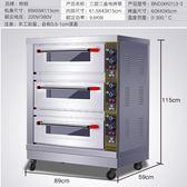 烤箱特繽商用電烤箱三層三盤數顯定時大容量大型麵包披薩烤箱烘焙烤箱     汪喵百貨