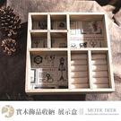 收納盒 原木質實木飾品盤小置物首飾品戒指...