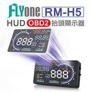 FLYone RM-H5 HUD OBD2 抬頭顯示器【FLYone泓愷】