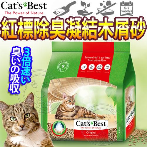 【培菓平價寵物網】德國凱優CATS BEST》紅標除臭凝結木屑砂--10L/4.3kg*4包(免運)