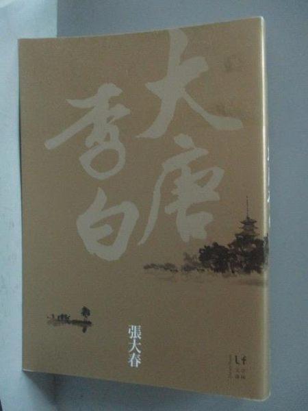 【書寶二手書T3/一般小說_HBR】大唐李白-少年遊_張大春