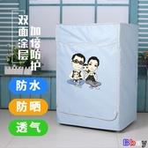 【貝貝】洗衣機套 保護套 海爾專用 洗衣機罩 全自動 滾筒 防水 防曬 隔熱套