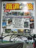 【書寶二手書T6/旅遊_XFR】最新版台灣鐵道之旅_周宇廷