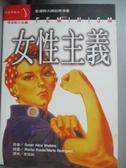 【書寶二手書T9/社會_OTV】女性主義 Feminism_Susan Alice Watkins