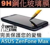 【妃航】 9H 鋼化/強化 ASUS ZenFone Max 玻璃膜/玻璃貼/保護貼 弧邊/抗刮