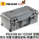 PELICAN Air 派力肯 (塘鵝) 1535NF 空箱 灰 銀灰 防水氣密箱 (24期0利率 免運 總代理公司貨) 1510 輕量版