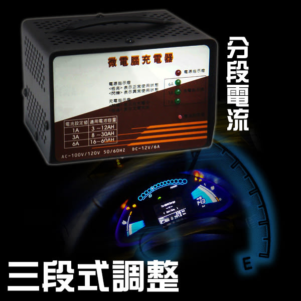 MD1206 麻聯全自動充電器 適用12V汽車機車電池 充電