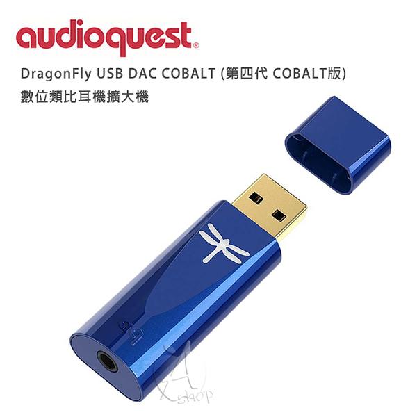 【A Shop】 Audioquest DragonFly USB DAC COBALT 藍蜻蜓 數位轉類比耳機擴大機