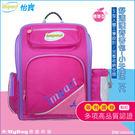impact 怡寶 兒童護脊書包  IM0050B 粉紅  標準型舒適護脊書包-小天使二代 系列  MyBag得意時袋