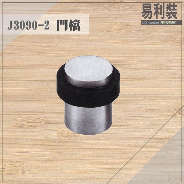 J3090-2 不鏽鋼門檔 易利裝生活五金 門擋