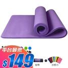 瑜珈墊 地墊 止滑墊 防滑墊 運動 健身 減肥 環保 買一送三 綁帶 背帶 涼感巾 加厚 10mm