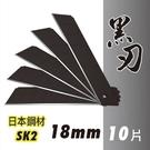 日本鋼材SK2黑刃大美工刀片 18mm (10片入/盒) 台灣製造