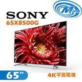《麥士音響》 SONY索尼 65吋 4K電視 65X8500G