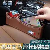 汽車夾縫收納盒汽車收納盒座椅夾縫縫隙寶馬3儲物盒5系X1/X3/X5車載用品內飾改裝 雙12