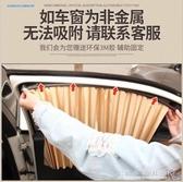 汽車用遮陽擋車內防窗簾通用型式小車磁吸窗戶光側氣布 水晶鞋坊