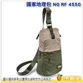 國家地理包 National Geographic NG RF 4550 RF4550 斜肩包 正成公司貨 雨林系列 相機包