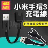 小米手環3 USB 充電線 3代 充電器 小米3 智能 運動 手環充電(80-3232)