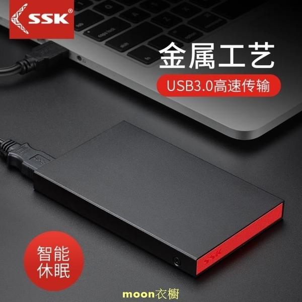 高速usb3.0硬碟外接盒臺式筆記本電腦2.5英寸ssd固態改typec3.1 快速出貨