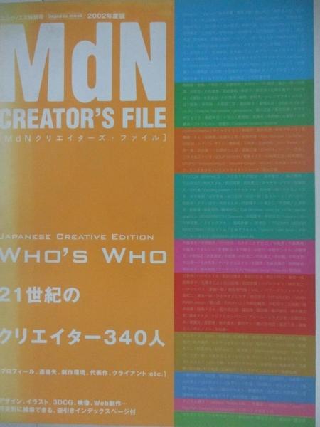 【書寶二手書T7/設計_DNY】MdN creator s file_泉岡 由紀 編集