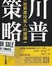 二手書R2YB2006年9月初版《川普策略:給房產投資人的建議》羅斯 夏荷立 高