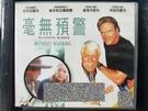挖寶二手片-V02-129-正版VCD-電影【毫無預警】-熱門偵探懸疑電視影集系列之一(直購價)