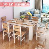餐桌椅組合簡約現代餐桌長方形家用飯桌小戶型吃飯桌子4人 中秋節低價促銷igo