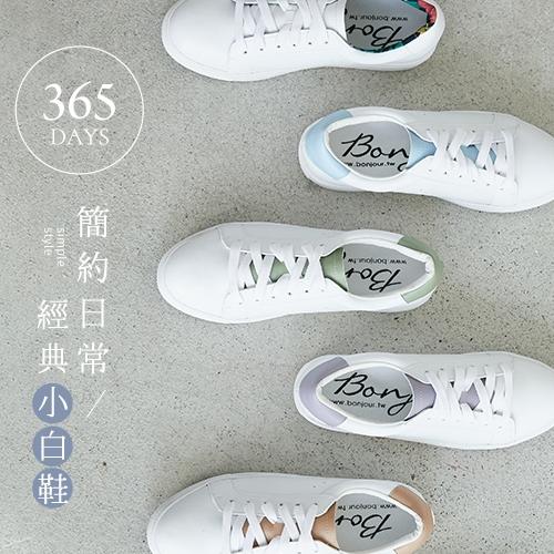 (限時↘結帳後1080元)BONJOUR簡約日常經典小白鞋365 DAYS(7色)
