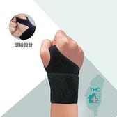 【THC】腕關節保護套 H0001-2