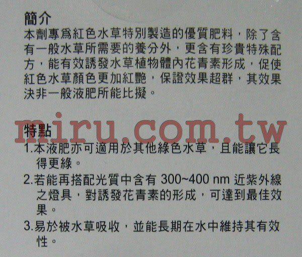 【西高地水族坊】翠湖TBS 紅色水草液肥 (275ml)