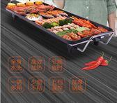 電燒烤爐 韓式家用電烤爐 無煙烤肉機電烤盤鐵板燒烤肉鍋igo  220v   寶貝計畫