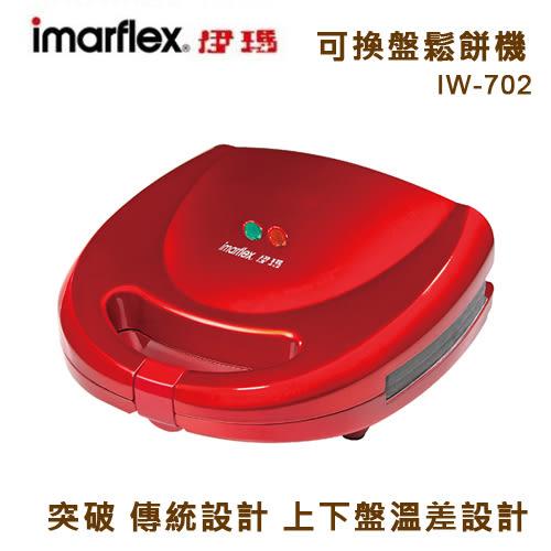 imarflex伊瑪5合1烤盤鬆餅機 IW-702