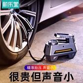 車載充氣泵 車載充氣泵車家兩用打氣泵雙缸12V電動打氣機汽車輪胎高壓加氣泵 全館免運