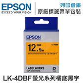 EPSON C53S654416 LK-4DBF 螢光系列橘底黑字標籤帶(寬度12mm) /適用 LW-200KT/LW-220DK/LW-400/LW-Z900