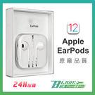 【刀鋒】蘋果原廠品質耳機 3.5mm 非拆機版 Apple Earpods iPhone5~X 線控耳機 保固一年