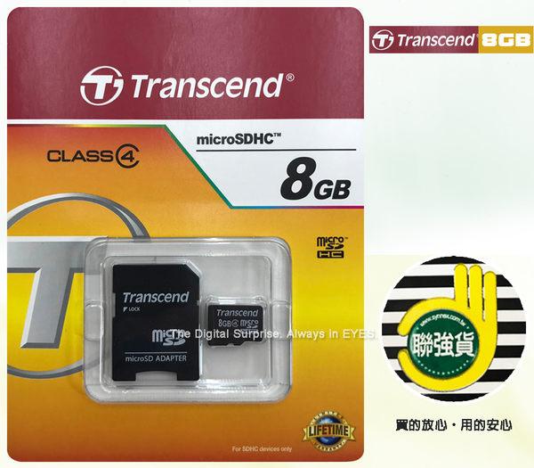 聯強貨【創見 Transcend】8GB / 8G Class4 MicroSDHC 附轉卡 記憶卡 手機相機行車紀錄器