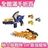 日本【DX最強龍裝組】日版原裝 騎士龍戰隊 龍裝者武裝 猛者 變身槍 猛者牙【小福部屋】