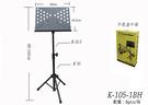 凱傑樂器 STANDER K-105-1BH 固定式大譜架(梅花螺帽式)