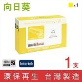 [Sunflower 向日葵]for HP C9732A (645A) 黃色環保碳粉匣