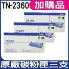 BROTHER TN-2360 原廠碳粉匣 三支