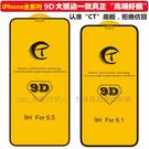 88柑仔店-~iPhone X鋼化膜蘋果XS Max 6S 7plus XR保護膜8P全膠9D二強玻璃膜