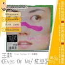 王菲 Faye Wong Eyes On...
