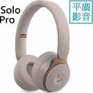 平廣 送袋 Beats Solo Pro Wireless 灰色 藍芽耳機 店面展售中 台灣蘋果公司貨保1年 耳罩式 降噪